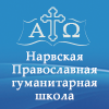 Нарвская Православная гуманитарная школа