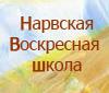 Нарвская Воскресная школа