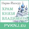 Храм князя Владимира в Нарва-Йыэсуу